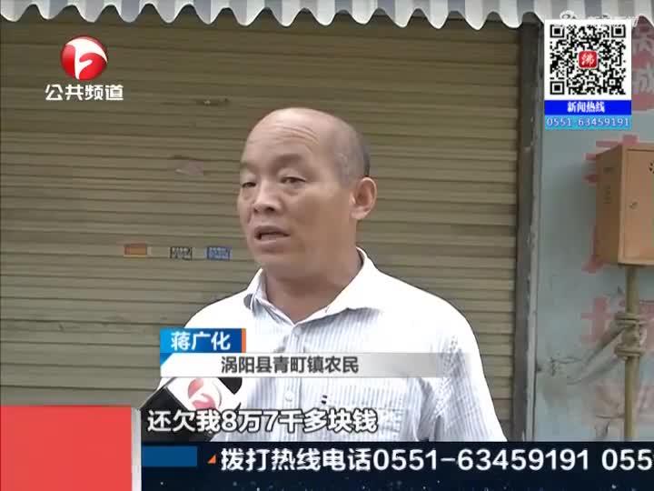 《新闻午班车》涡阳:探窗口——买卖纠纷  86万卖粮款难要回
