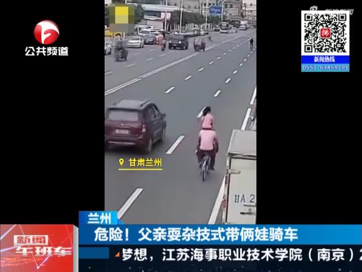 《新闻午班车》兰州:危险!  父亲耍杂技式带俩娃骑车