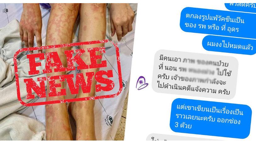 盗别人的图造谣中国的疫苗?泰女恶意抹黑科兴疫苗,遭医院实锤打脸!