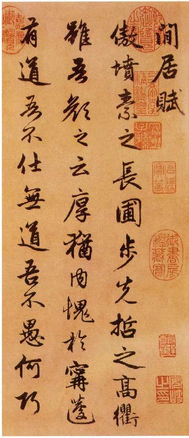 赵孟頫 《闲居赋》台北故宫博物院藏