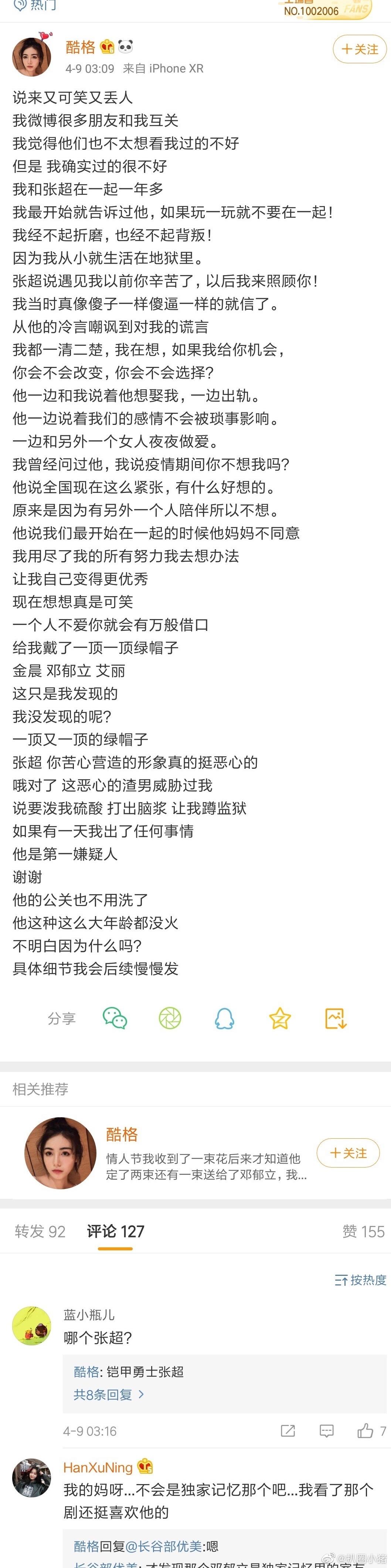 女友酷格爆料张超在他们恋爱期间出轨了金晨 邓郁立 艾丽!!