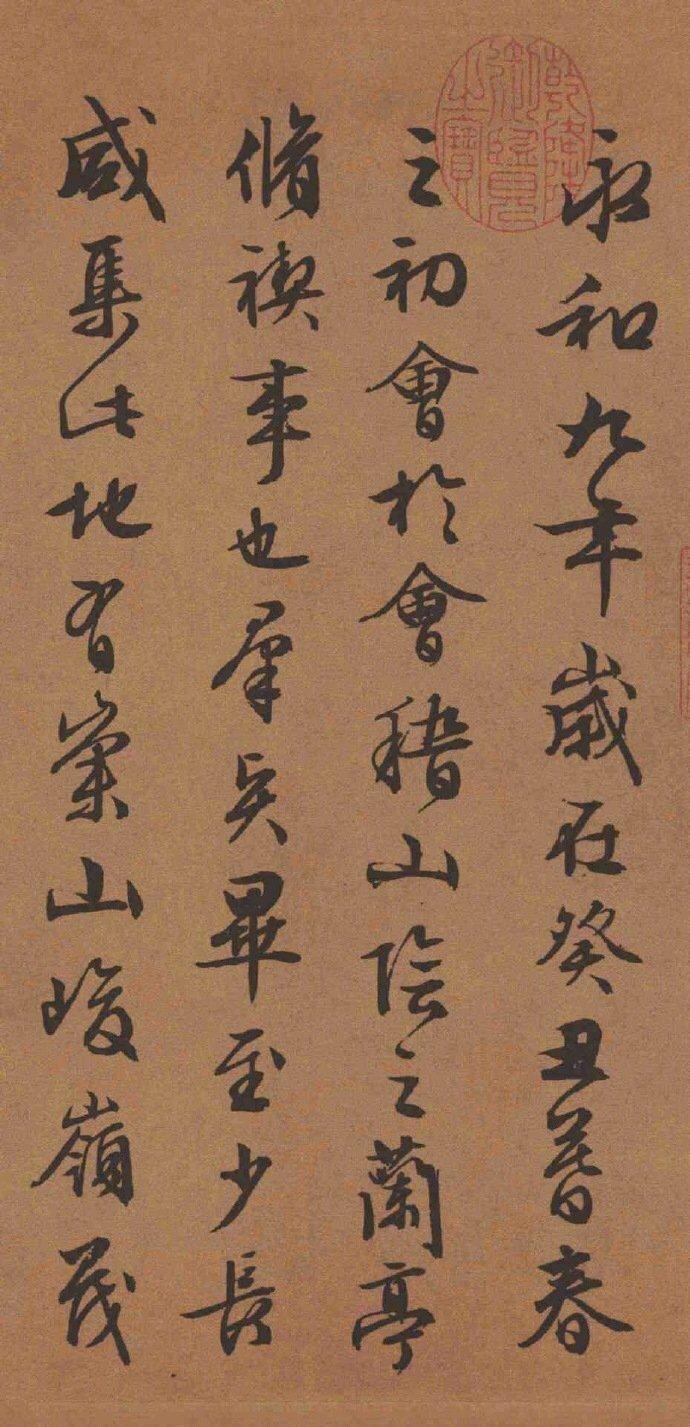 文征明 《临兰亭序》。此作品是之一,纵29.2厘米,横120.5厘米