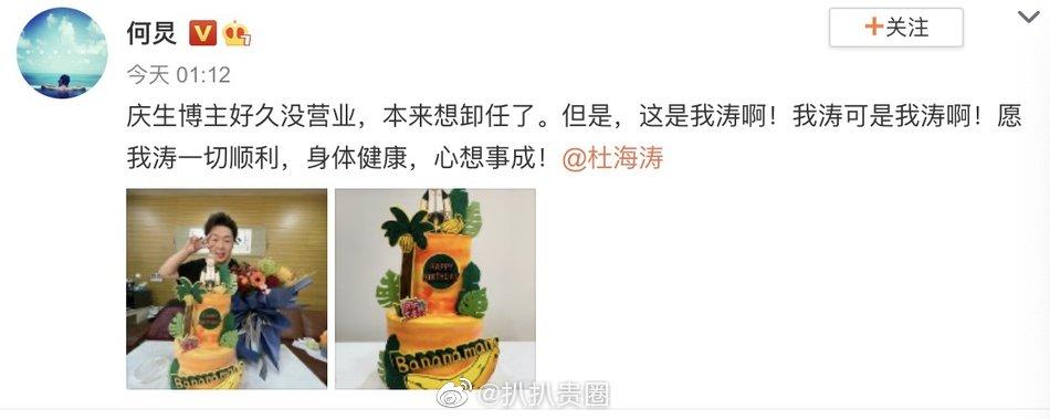 今天是杜海涛的33岁生日