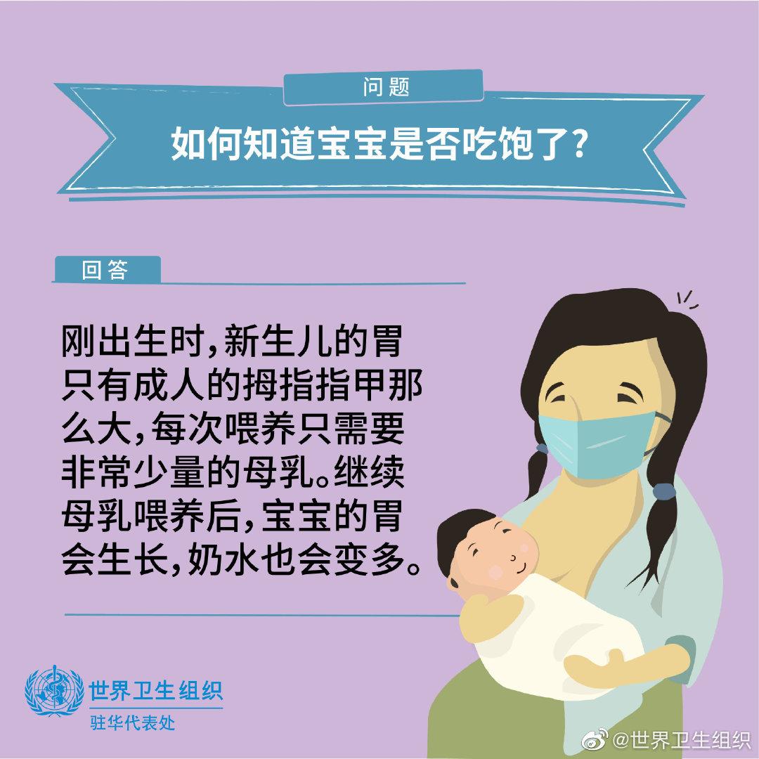 如何知道宝宝是否吃饱了?如何知道宝宝在哺乳时的含接姿势是否正确