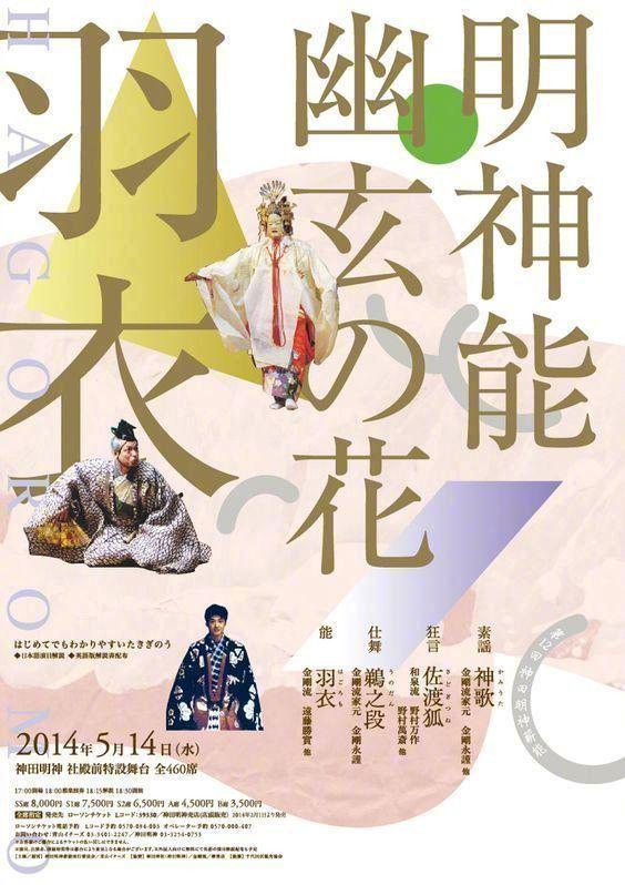 日本展览海报的字体设计与文字的排版布局~
