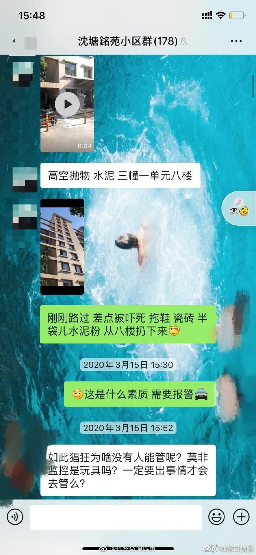 砰砰!杭州沈塘铭苑有人扔下一只砂锅?两辆车挡风玻璃被砸