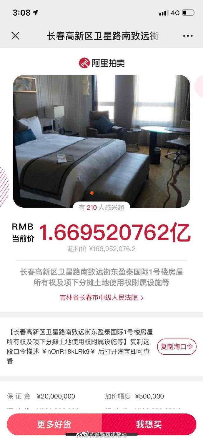 长春艾博丽思酒店5月2号公开拍卖
