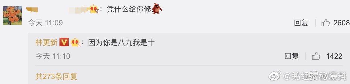"""林更新晒了一张照片,配文:""""剧组很不友好,天气非常热"""