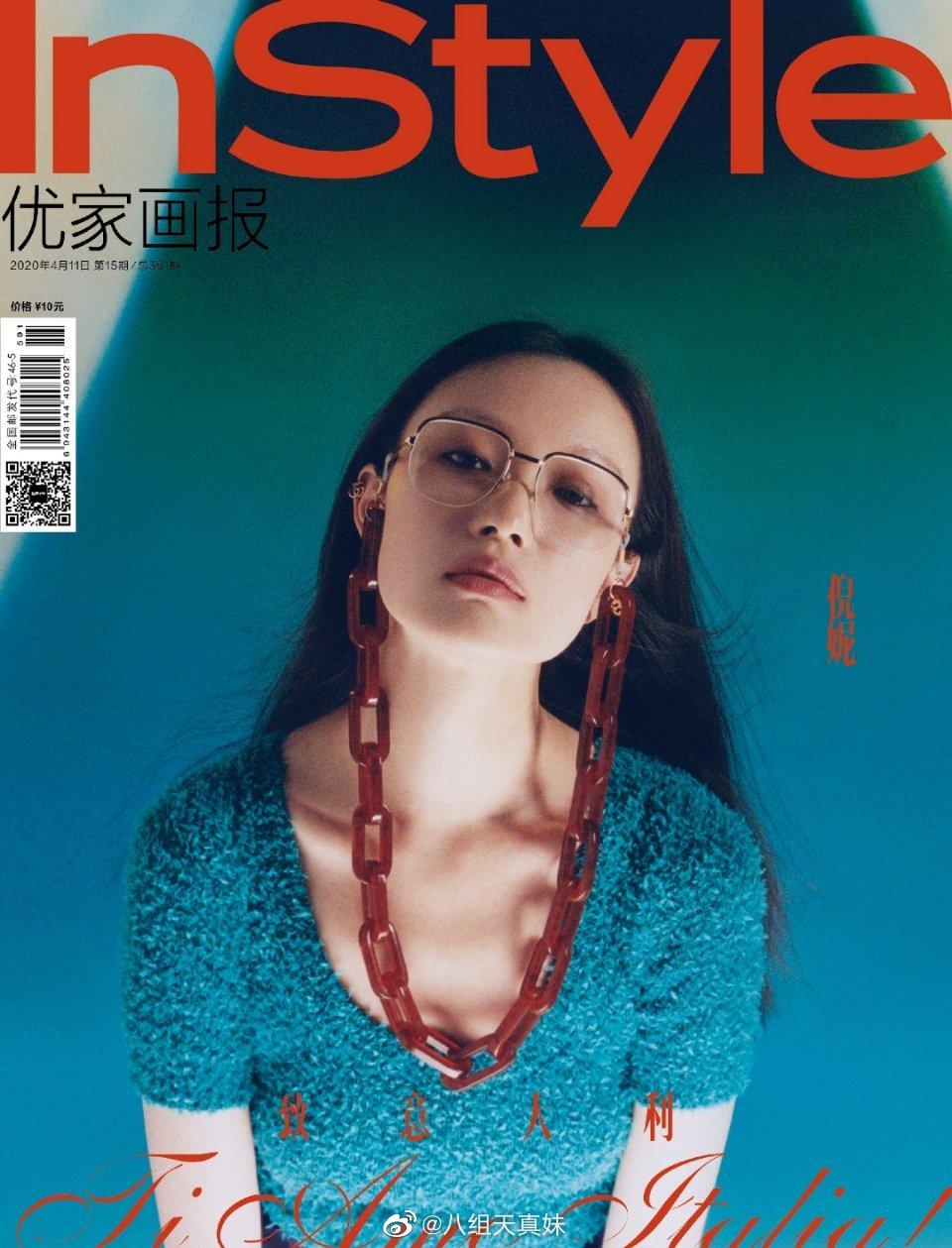 三位85花今天都发了4月封面大片,刘亦菲/嘉人,倪妮/优家画报