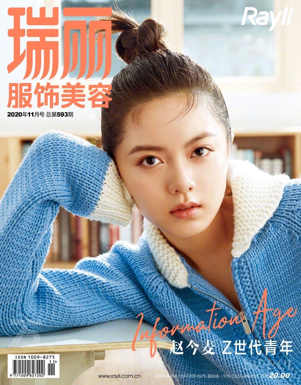 赵今麦《瑞丽服饰美容》十一月刊封面大片释出