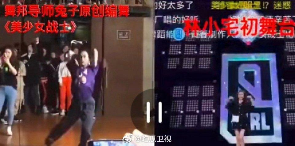 林小宅在《青春有你2》初舞台被指抄袭某舞者
