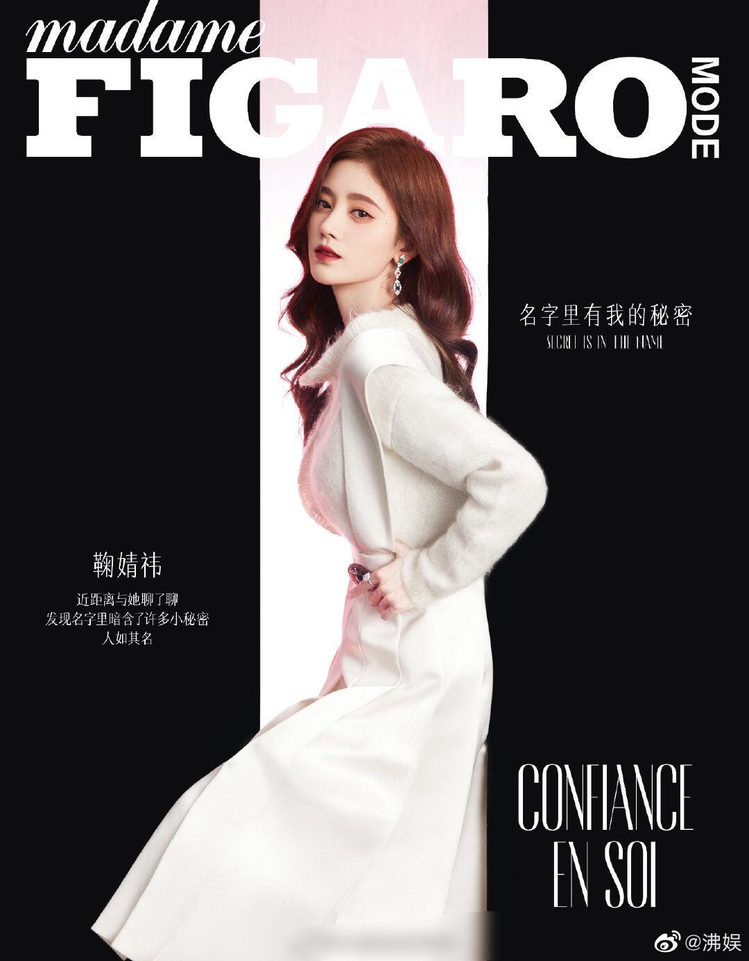 网友热议:鞠婧祎拍杂志和拍古装戏为什么一直是桃花妆