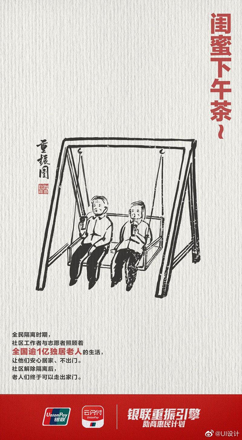 抗疫情中国银联公益海报