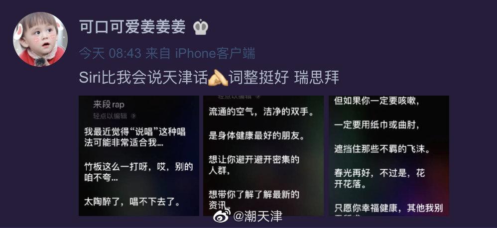Siri的心里住着一个天津人吧(by@可口可爱姜姜姜 )