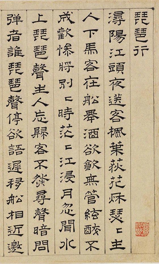 明代文彭隶书手卷《琵琶行》,来源:弗利尔美术馆藏