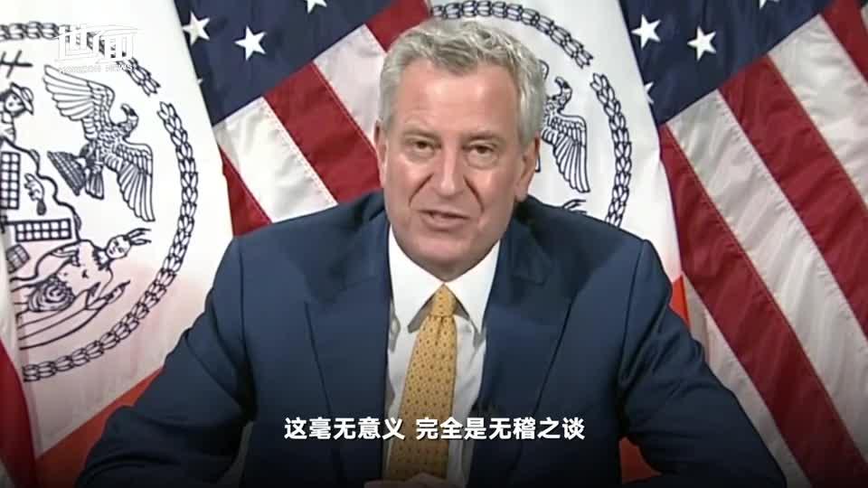 """国际丨纽约被列为""""无政府地区""""后多政要炮轰:特朗普的政治噱头"""