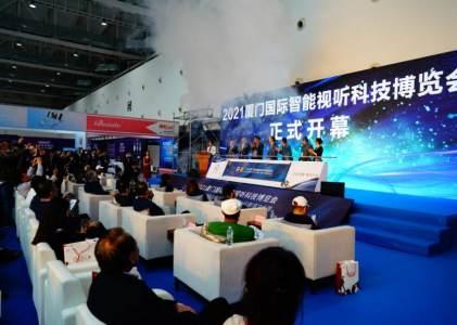 厦门国际智能视听科技博览会、首届厦门华语中小成本电影文化产业周开幕