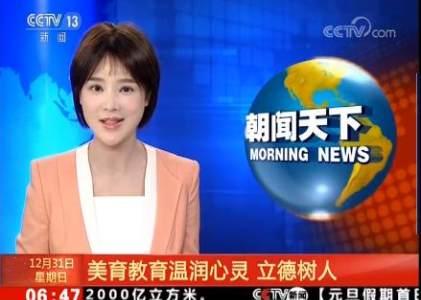 《美育中国》节目介绍