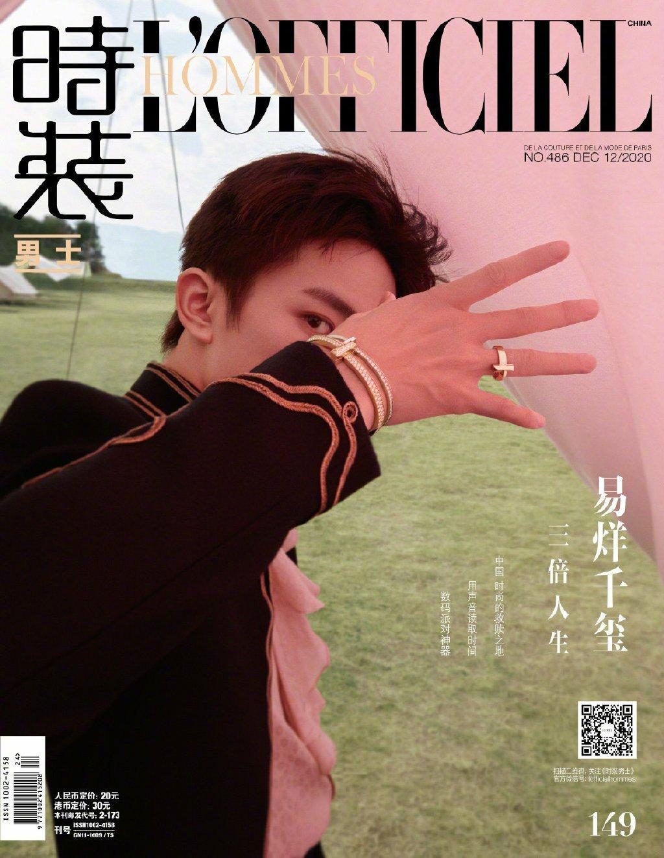 @TFBOYS-易烊千玺 登上《时装》《时装男士》12月刊封面