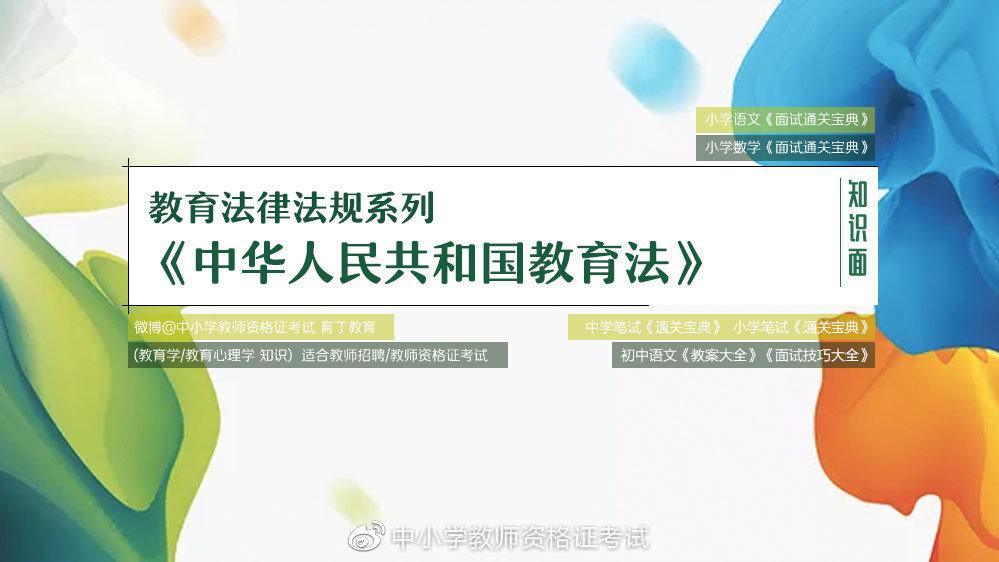 【教育法律法规系列】中华人民共和国教育法