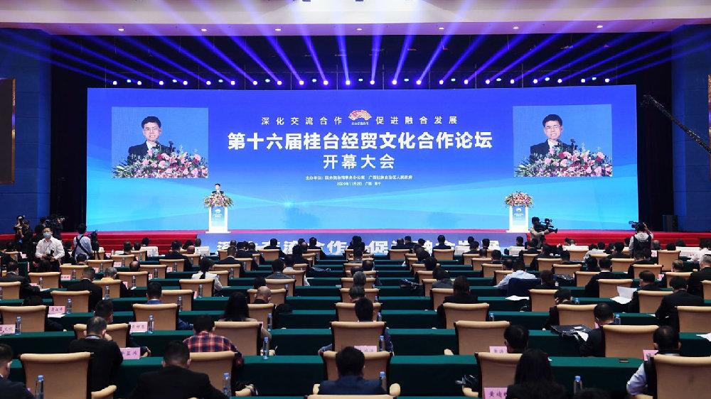 裴金佳副主任在第16届桂台经贸文化合作论坛开幕大会上的致辞