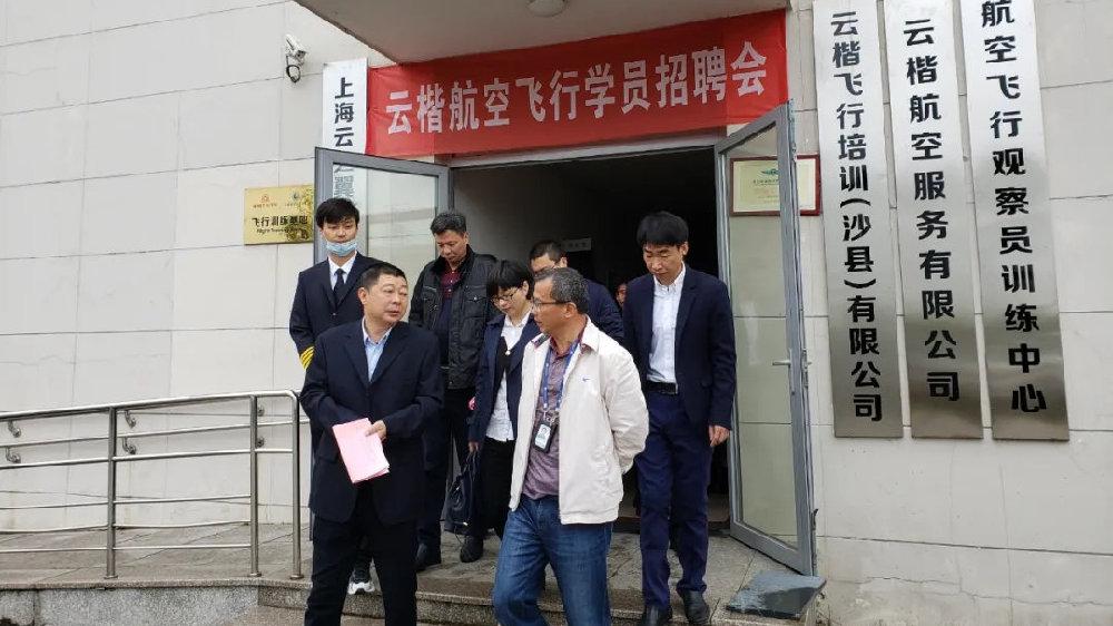 三明市发改委丁闽峰副主任带队调研沙县机场,并走访云楷航校!