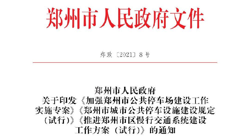 郑州发文:市区共享单车压缩至10万辆,淘汰200万辆不合格电动车