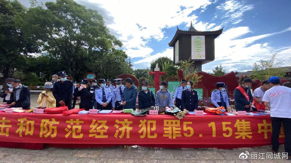 丽江公安机关严厉打击各类经济犯罪活动 切实维护市民金融安全