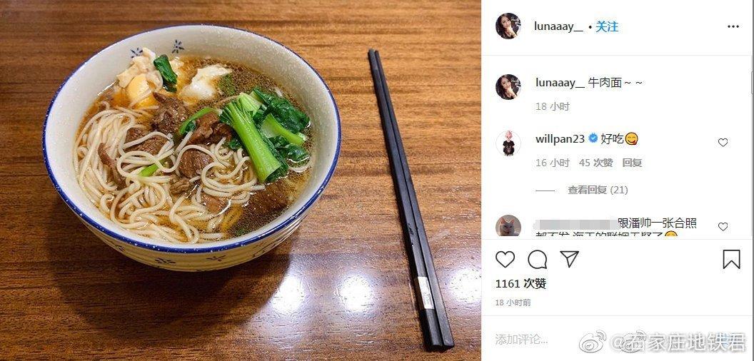 22日,@潘瑋柏 妻子@Luna宣云 在社交平台晒出一张牛肉面的照片