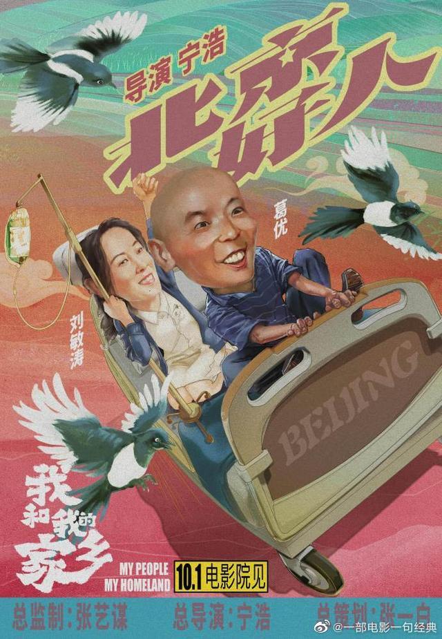 由张艺谋担任总监制,宁浩担任总导演,张一白担任总策划
