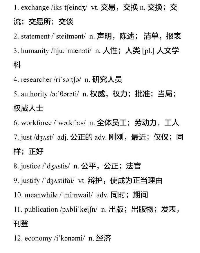 近十年考研英语出现频率最高的112个基础词汇
