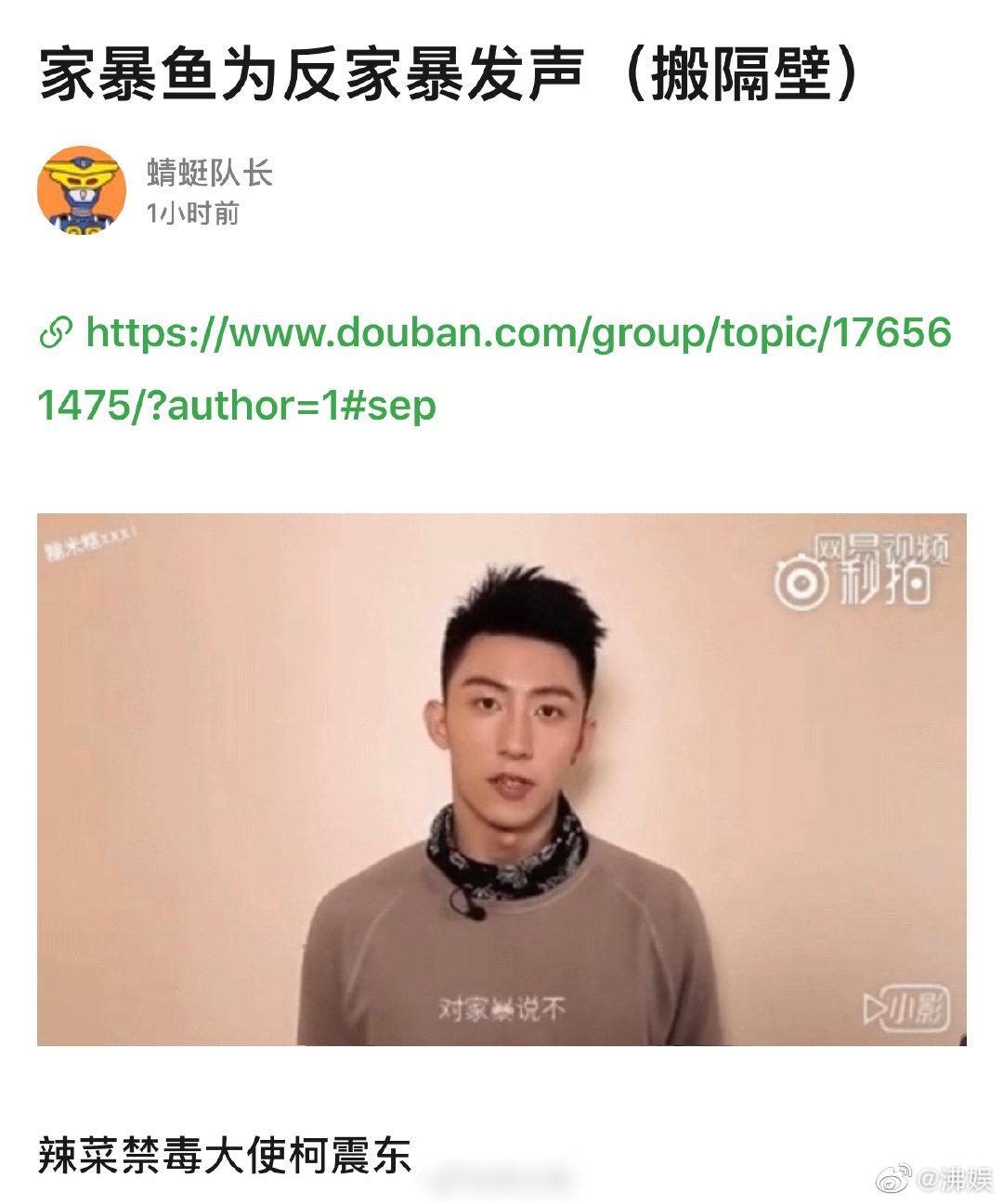 黄景瑜曾经为家暴发声网友:就像是禁毒大使柯震东