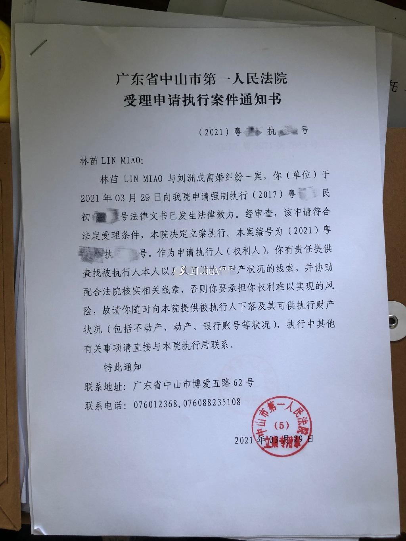家暴男刘洲成被告上法庭,4年15万抚养费一分不给,前妻怒发截图