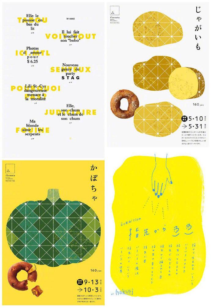 黄色系视觉海报