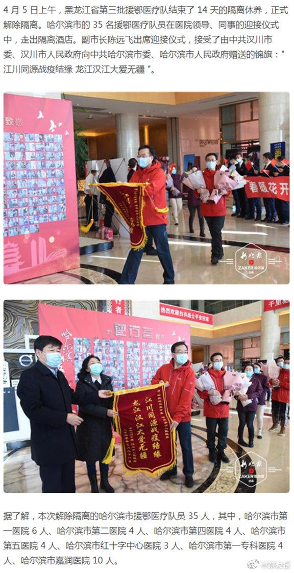 黑龙江省第三批援鄂医疗队结束隔离,将汉川市赠送的锦旗转交哈市政府
