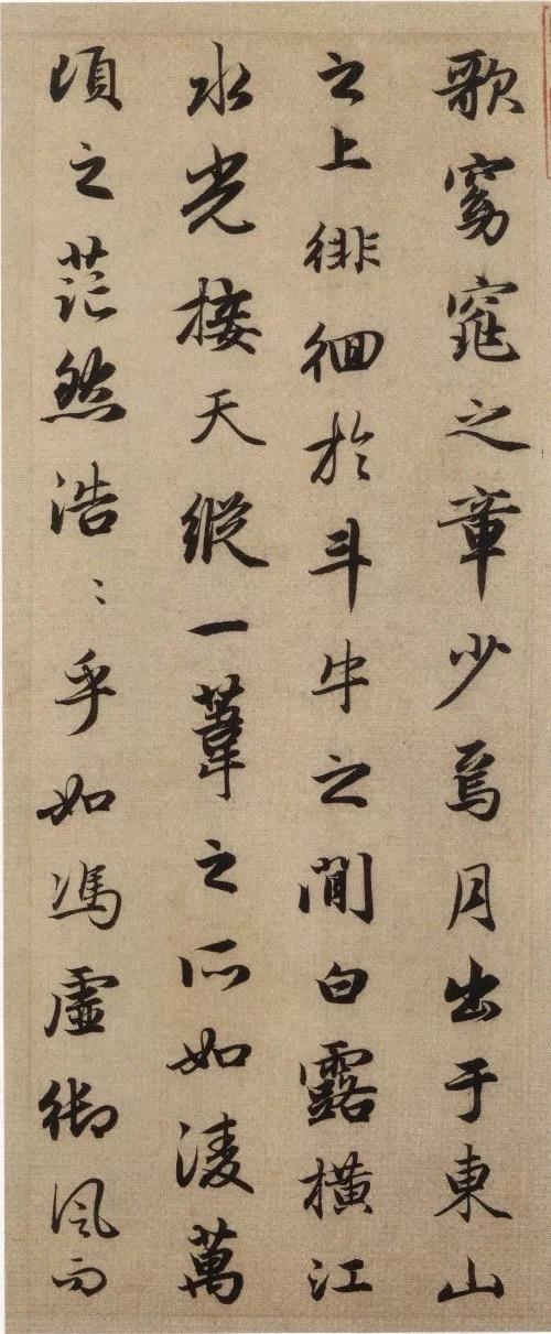 赵孟頫《前赤壁赋》
