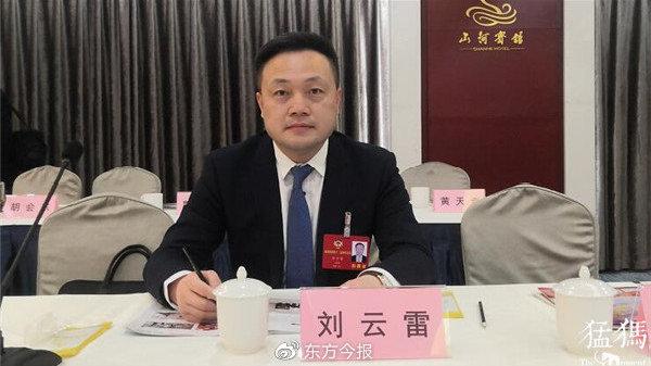 两会好声音︱杜绝信息泄露!刘云雷委员:流调应保护个人隐私