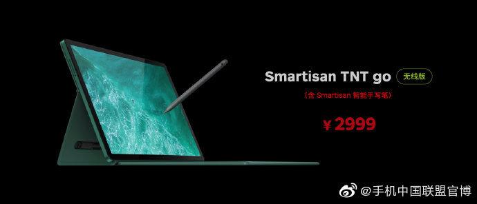 新一代办公利器,坚果扩展本 Smartisan TNT go售价1999元起