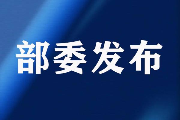 湖南省邵阳市财政局:切实做到四个坚持 用心用情为民办实事