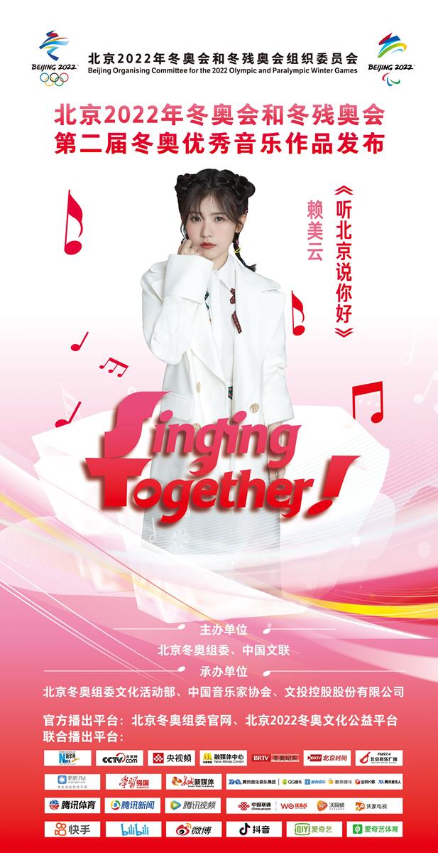 赖美云献唱2022北京冬奥会《听北京说你好》传递新青年力量