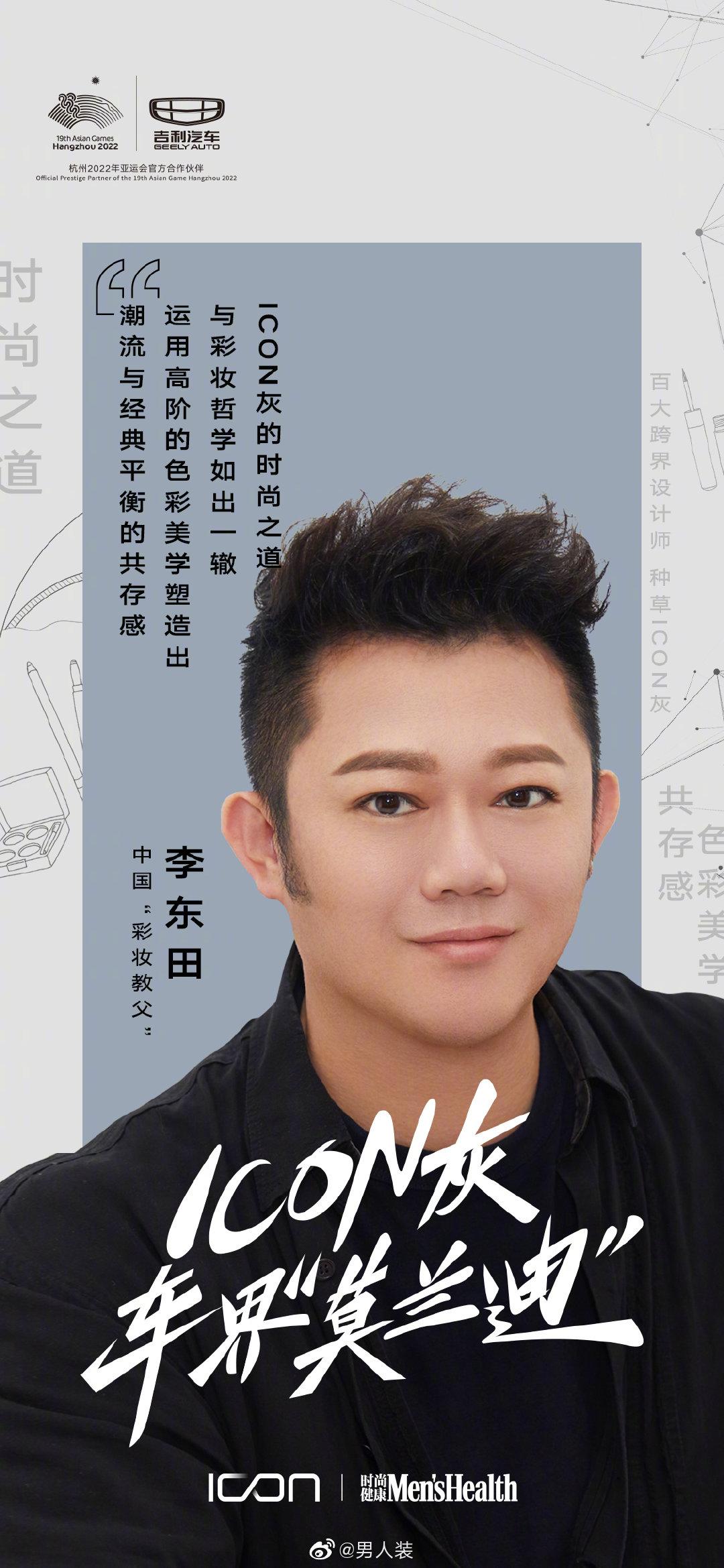 最近,因为ICON灰让时尚界沸腾了。中国时尚彩妆教父李东田