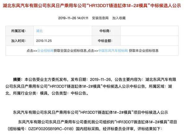 东风日产被曝将投产1.3T发动机,新一代的奇骏与逍客将问世!