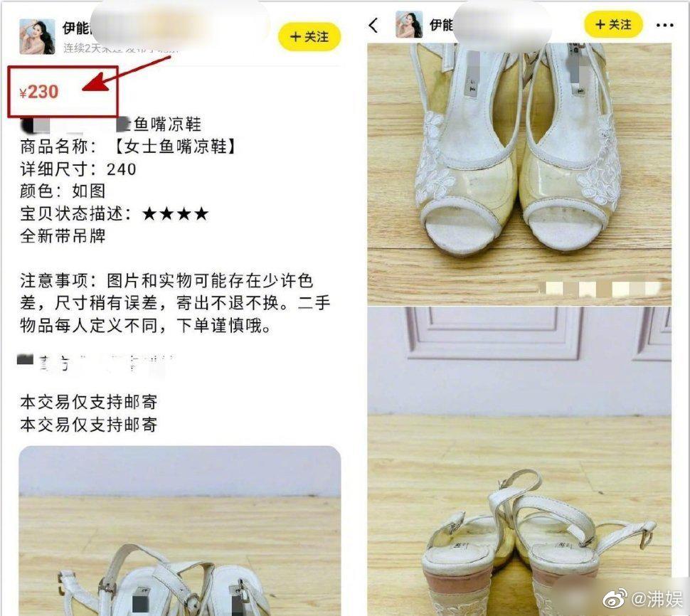 伊能静二手平台卖旧货,旧鞋上都是污渍,一万多的包谎称原价3万