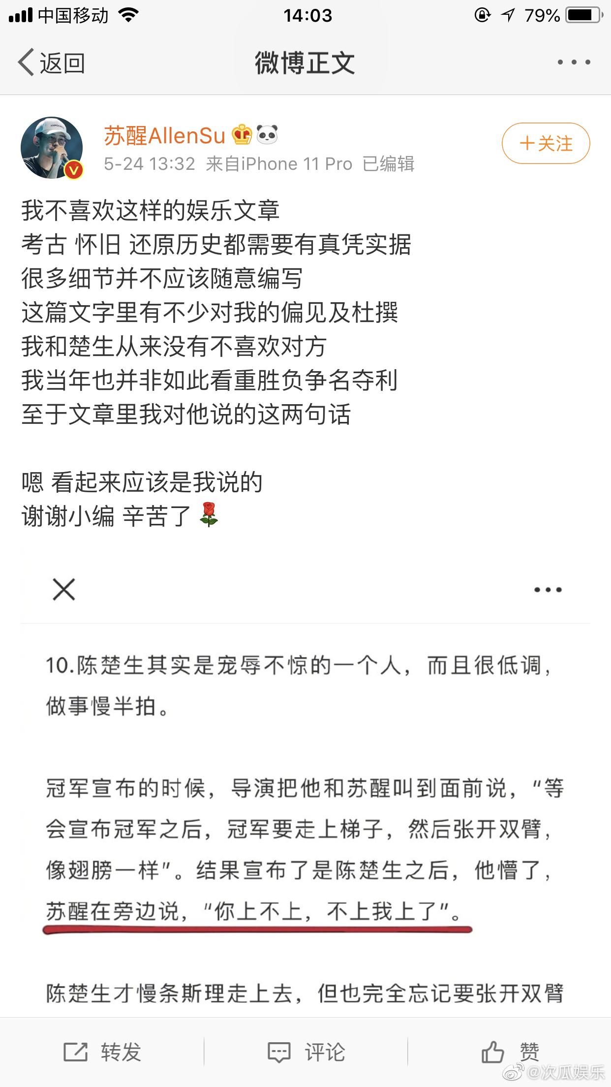苏醒发微博说自己不喜欢捕风捉影的娱乐文章
