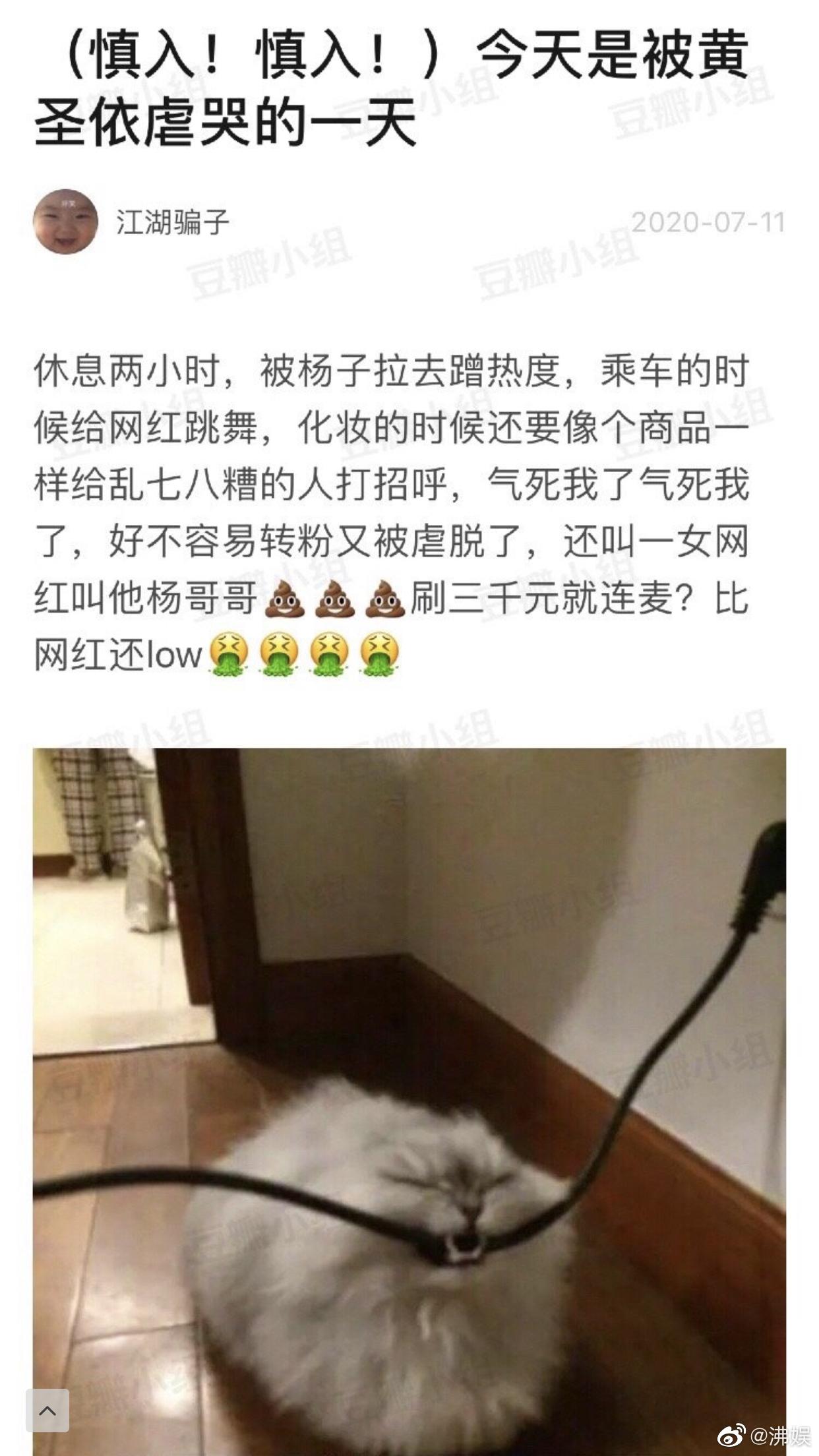 网友热议:黄圣依和杨子到底谁pua了谁
