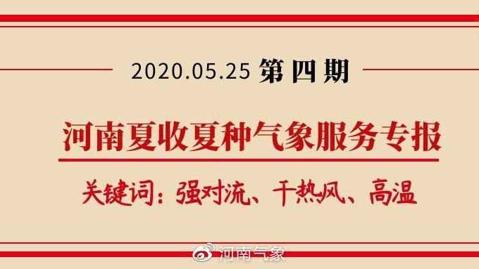 2020.05.25《河南夏收夏种气象服务专报》