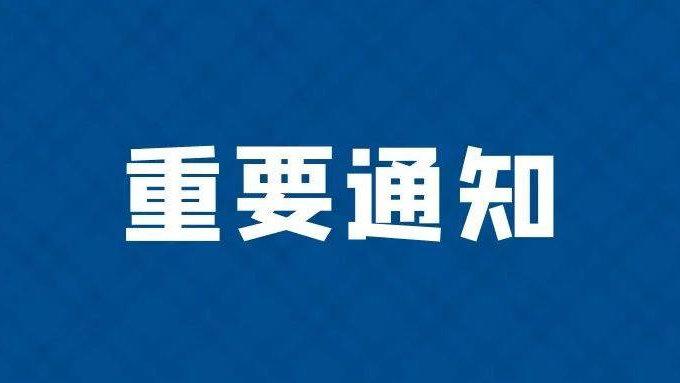 铜陵市发布关于加强春节前后新冠肺炎疫情防控工作的通告