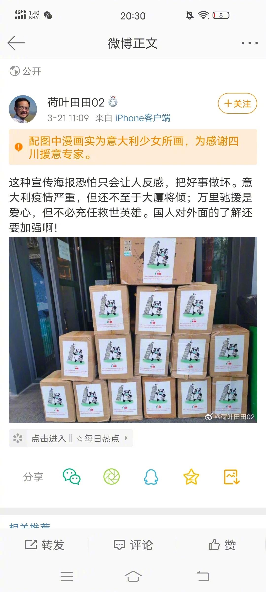 清华教授、叶檀、杨佩昌,造谣传谣,都被打上这个标签了