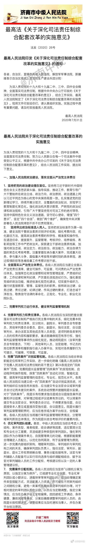 最高人民法院《关于深化司法责任制综合配套改革的实施意见》(全文)