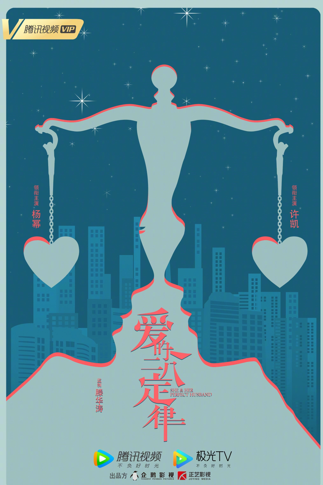 杨幂、许凯主演的电视剧《爱的二八定律》还没开拍就被湖南卫视买下了